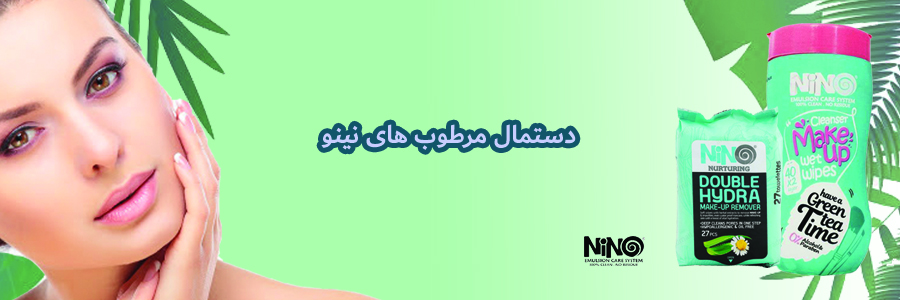 محصولات نینو | Nino Wet Wipes