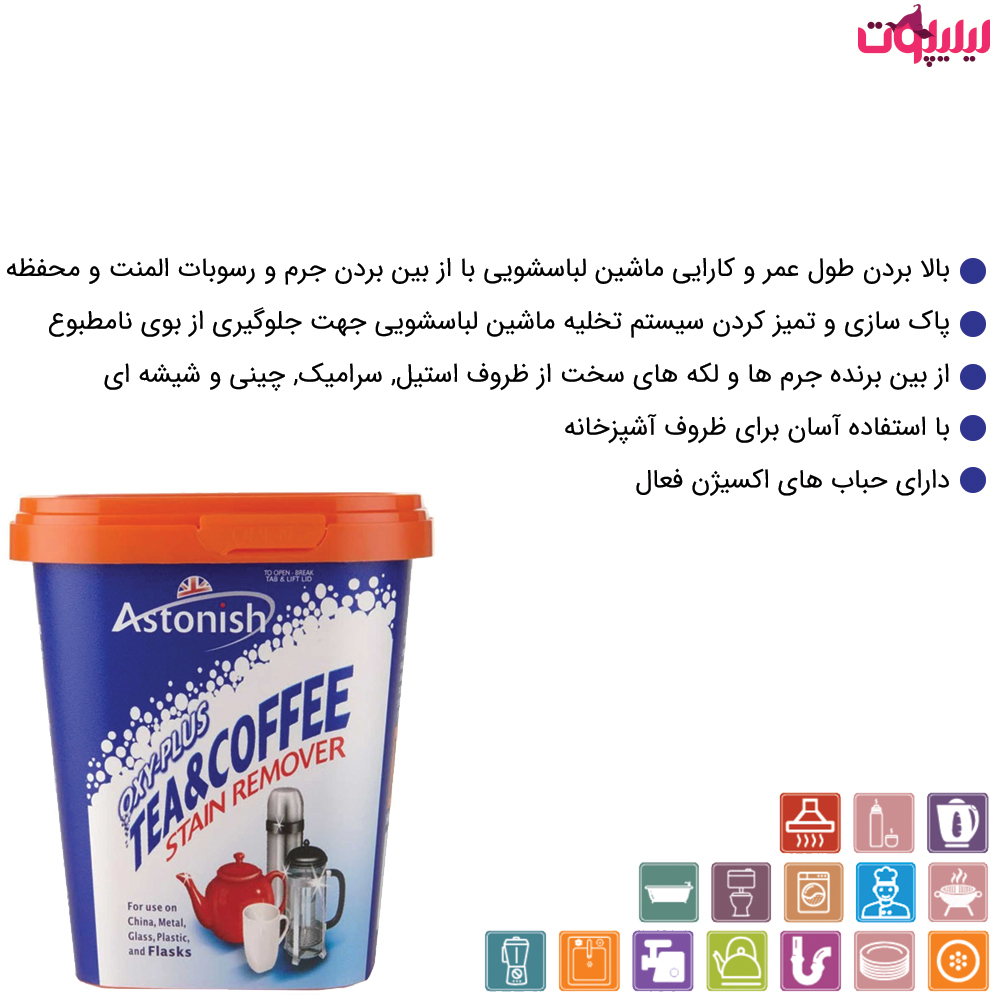 پودر جرم گیر معجزه آستونیش | Astonish Oxy-Plus Tea and Coffee Stain Remover 350gr