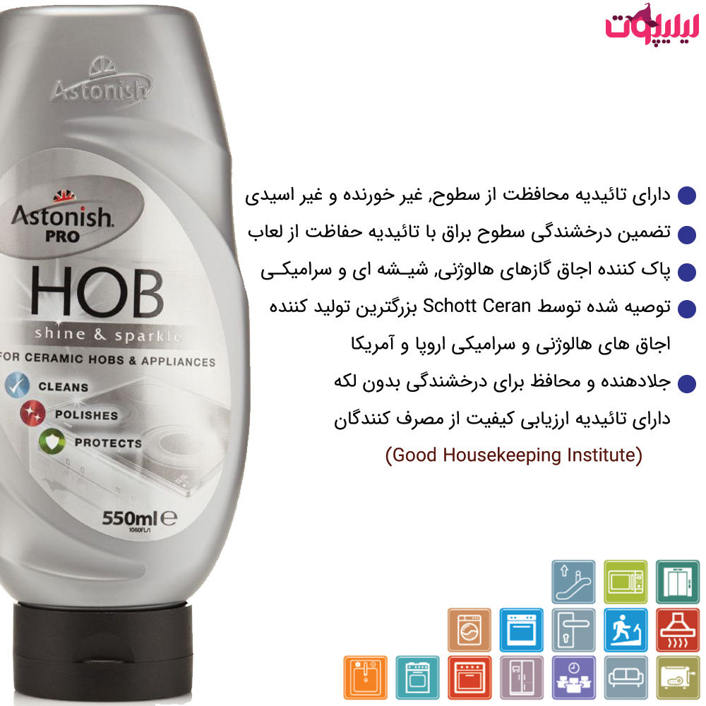 کرم پاک کننده اجاق گاز هالوژنی و سرامیکی 3در1 | Astonish Pro Hob Cream Cleaner Shine and Sparkle For Ceramic Hobs and Appliances 550ml